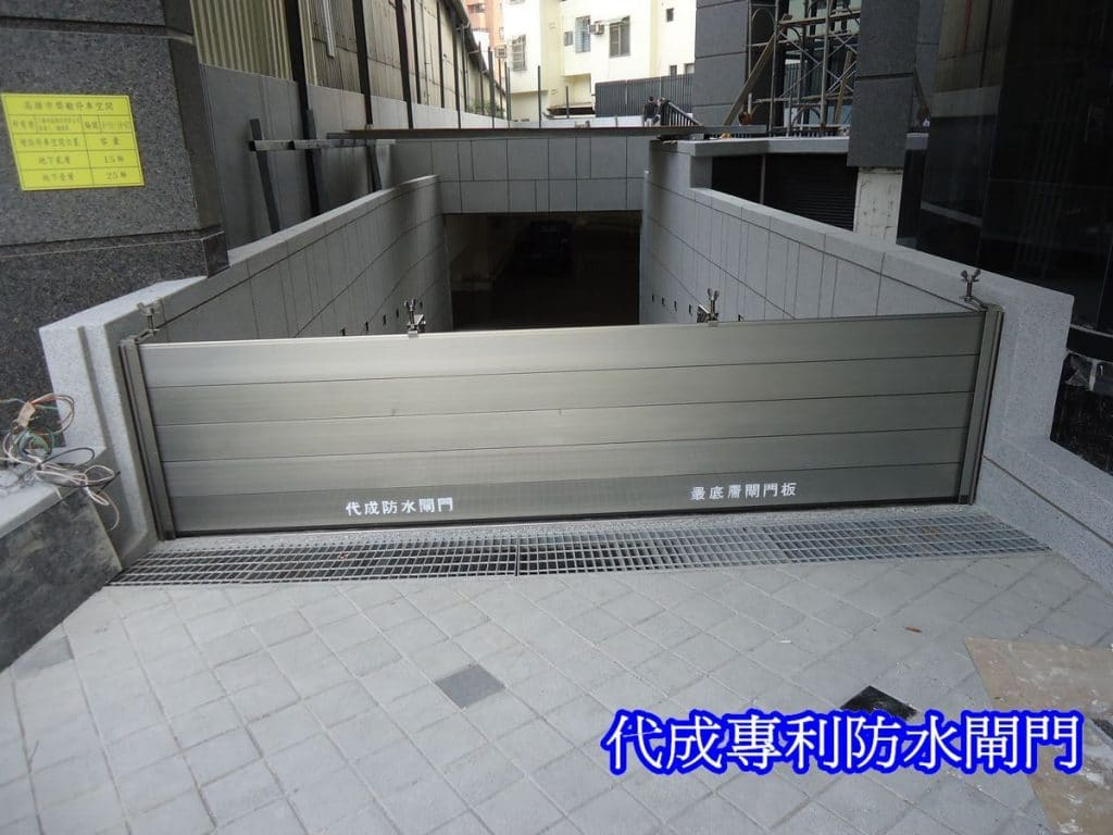 Dai Chen DCAM-01 Combined Watertight Gate